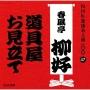 NHK落語名人選100 47 四代目 春風亭柳好 道具屋/お見立て