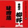 NHK落語名人選100 48 四代目 春風亭柳好 味噌蔵
