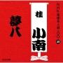 NHK落語名人選100 49 二代目 桂小南 夢八