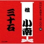 NHK落語名人選100 50 二代目 桂小南 三十石