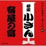 NHK落語名人選100 51 五代目 柳家小さん 宿屋の富