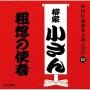 NHK落語名人選100 52 五代目 柳家小さん 粗忽の使者