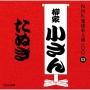 NHK落語名人選100 53 五代目 柳家小さん たぬき