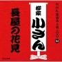 NHK落語名人選100 54 五代目 柳家小さん 長屋の花見