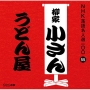 NHK落語名人選100 55 五代目 柳家小さん うどん屋