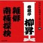 NHK落語名人選100 56 五代目 春風亭柳昇 雑俳/南極探検