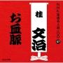 NHK落語名人選100 57 十代目 桂文治 お血脈