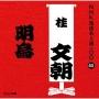 NHK落語名人選100 60 三代目 桂文朝 明烏