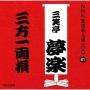 NHK落語名人選100 61 初代 三笑亭夢楽 三方一両損