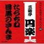NHK落語名人選100 63 五代目 三遊亭円楽 たらちね/目黒のさんま