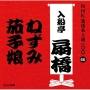 NHK落語名人選100 66 九代目 入船亭扇橋 ねずみ/茄子娘