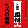 NHK落語名人選100 67 九代目 入船亭扇橋 へっつい幽霊