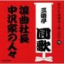 NHK落語名人選100 70 三代目 三遊亭圓歌 浪曲社長/中沢家の人々