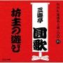 NHK落語名人選100 71 三代目 三遊亭圓歌 坊主の遊び