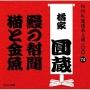 NHK落語名人選100 74 八代目 橘家圓蔵 鰻の幇間/猫と金魚