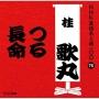 NHK落語名人選100 76 桂歌丸 つる/長命