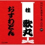 NHK落語名人選100 77 桂歌丸 おすわどん