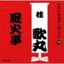 NHK落語名人選100 79 桂歌丸 厩火事