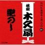 NHK落語名人選100 81 林家木久扇 鮑のし