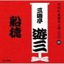 NHK落語名人選100 82 三代目 三遊亭遊三 船徳