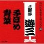 NHK落語名人選100 83 三代目 三遊亭遊三 子ほめ/青菜