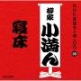 NHK落語名人選100 88 三代目 柳家小満ん 寝床
