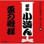 NHK落語名人選100 89 三代目 柳家小満ん 盃の殿様