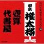NHK落語名人選100 90 三代目 柳家権太楼 壺算/代書屋
