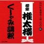 NHK落語名人選100 91 三代目 柳家権太楼 くしゃみ講釈