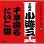 NHK落語名人選100 92 二代目 三遊亭小遊三 千早振る/たいこ腹