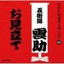 NHK落語名人選100 94 六代目 五街道雲助 お見立て