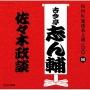 NHK落語名人選100 98 古今亭志ん輔 佐々木政談