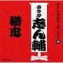 NHK落語名人選100 99 古今亭志ん輔 猫忠