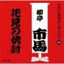NHK落語名人選100 100 四代目 柳亭市馬 花見の仇討