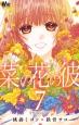 菜の花の彼-ナノカノカレ- (7)