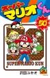 スーパーマリオくん (50)
