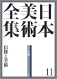 日本美術全集 信仰と美術 テーマ巻2 (11)