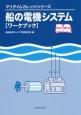 船の電機システム[ワークブック]