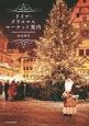 ドイツ・クリスマスマーケット案内