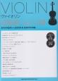 ヴァイオリン初級者のレベルアップ名曲ベスト20 ガイドメロディー入りCD&カラオケCD付