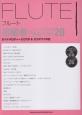 フルート初級者のレベルアップ名曲ベスト20 ガイドメロディー入りCD&カラオケCD付