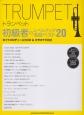 トランペット初級者のレベルアップ名曲ベスト20 ガイドメロディー入りCD&カラオケCD付