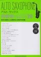 アルト・サックス初級者のレベルアップ名曲ベスト20 ガイドメロディー入りCD&カラオケCD付