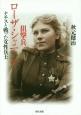 狙撃兵ローザ・シャニーナ ナチスと戦った女性兵士