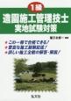 1級 造園施工管理技士 実地試験対策<第3版>