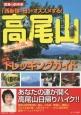 「西新宿の母」がオススメする!高尾山 開運トレッキングガイド 驚異の的中率