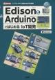 Edison&ArduinoではじめるIoT開発 インテルCPU搭載の超小型基板