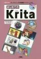 はじめてのKrita オープンソースの高機能ペイントソフト