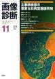 画像診断 35-13 2015.11 特集:主要肺疾患の重要な非典型画像所見