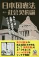 日本国憲法 ルソー 社会契約論